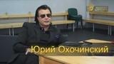 ТОП-5 лучших музыкантов от Юрия Охочинского