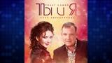 Алсу Абульханова &amp Ринат Сафин - Ты и я