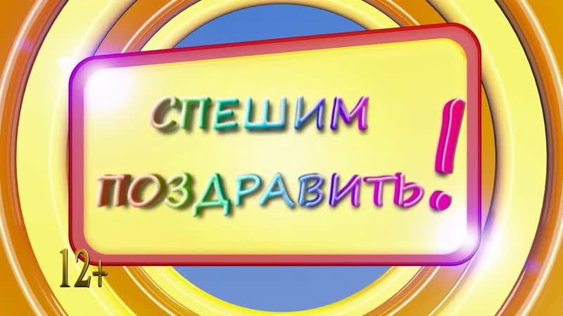 Спешим поздравить на канале Богородск ТВ