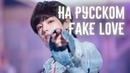TAIYO 타이요 FAKE LOVE russian BTS vocal cover