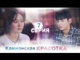 [Mania] 7/16 [720] Мой ID: Каннамская Красотка / My ID is Gangnam Beauty