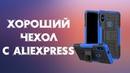 Хороший Противоударный чехол для Xiaomi с AliExpress за 3$ - Честный обзор и опыт использования