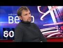 Украинские националисты мечтают о памятнике Бандере в Хабаровске 60 минут от 13 12 18