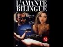 Двуязычный любовник (1993)