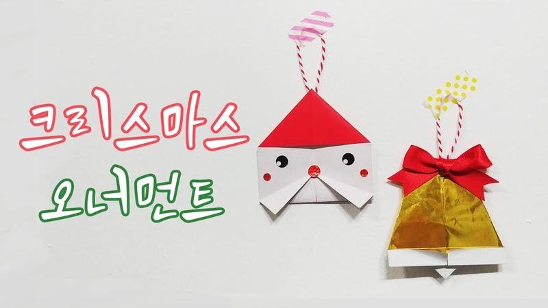 밤비놀이터 :) 종 , 산타 얼굴 쉬운 종이접기/크리스마스 오너먼트 만들기/Easy origami Sant