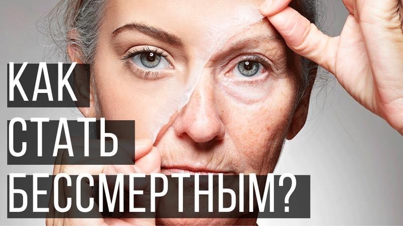 Почему человек стареет? Возможно ли бессмертие? Как стать бессмертным?