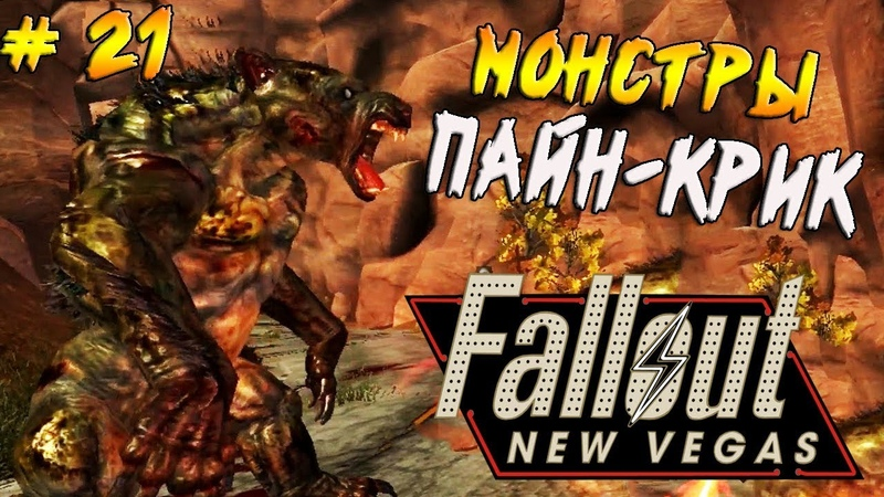 МОНСТРЫ ПАЙН-КРИК ► Fallout: New Vegas 21