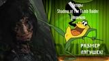 Shadow of the Tomb Raider - РАЗМЕР ЛЯГУШЕК!