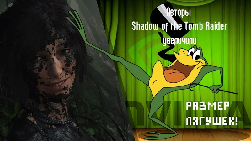 Shadow of the Tomb Raider - РАЗМЕР ЛЯГУШЕК!