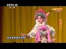 京剧《挡马》Пекинская опера Преградив коню путь (русские субтитры)