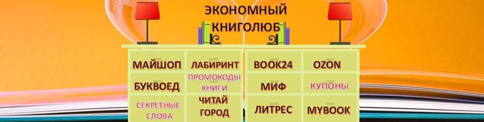 73450daaacf ЭКОНОМНЫЙ КНИГОЛЮБ