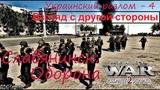 В тылу врага Штурм 2 Украинский разлом - 42. Взятие Славянинска глазами украинской армии.