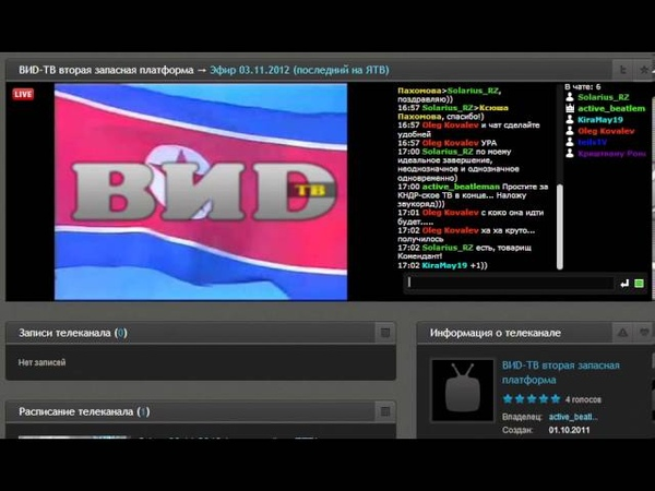 Последние минуты вещания ВИD-ТВ на ЯТВ (ВИD, 03.11.2012)