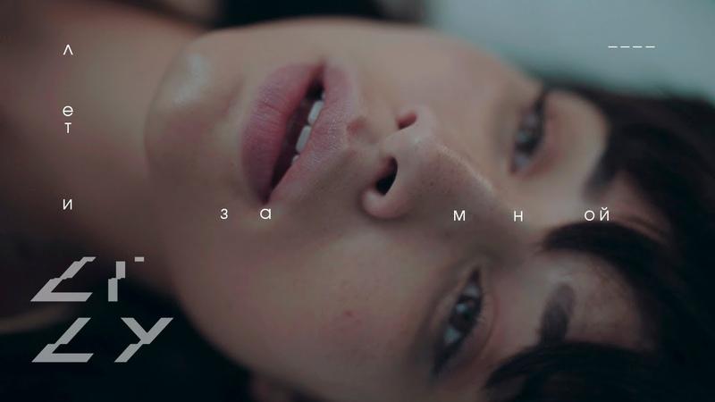 LILY - Лети за мной (Премьера клипа, 2018)