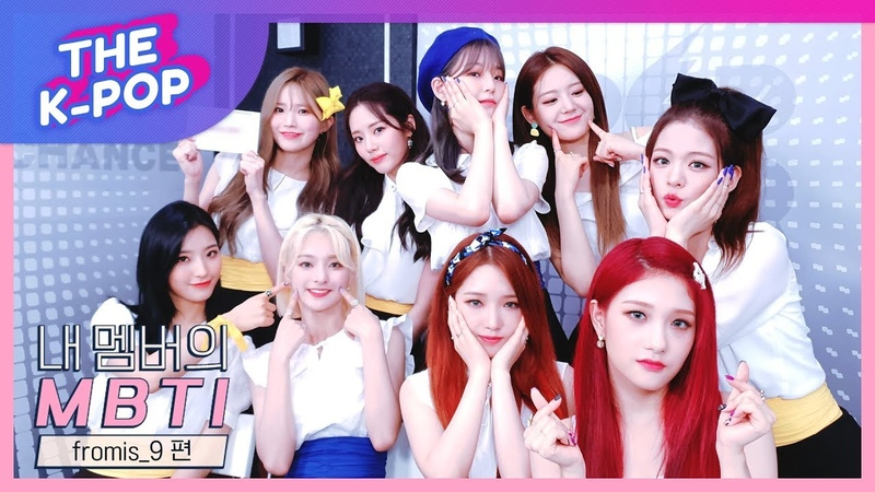 Fromis_9, I'm a romantic coward who can't imagine. [MBTI of My Members]