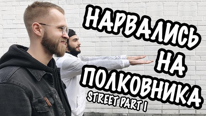 Street part I: НАРВАЛИСЬ НА ПОЛКОВНИКА
