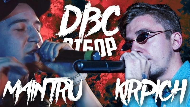 DEAD BEATS CUP:MAIN TRU vs KIRPICH