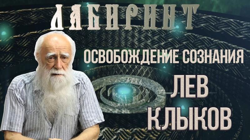 ЛАБИРИНТ | Лев Клыков | Освобождение сознания