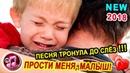 Прости Меня Малыш ❤️ Вячеслав Сидоренко ❤️ОЧЕНЬ ТРОГАТЕЛЬНО ДО СЛЁЗ