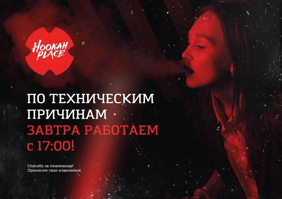 Кальянная «HookahPlace / ХукаПлейс» - Вконтакте