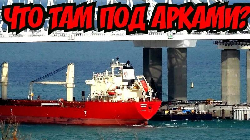 Крымский мост(октябрь 2018) Золотая опора,демонтаж опалубки! Проход кораблей под арками!