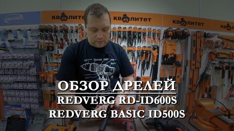 Обзор и сравнение ударных дрелей RedVerg RD-ID600S и RedVerg Basic ID-500S