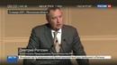 Новости на Россия 24 • Рогозин: были те, кто хотел предложить батут для доставки на МКС астронавтов из США