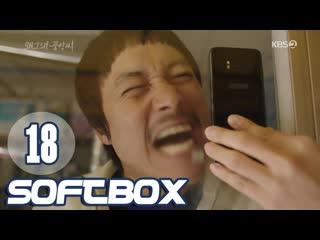 [Озвучка SOFTBOX] Что случилось, пун Сан 18 серия