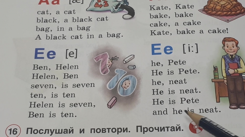 Комарова 2 кл., стр. 12, упр. 15, Ее