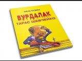Олесь Бузина - Вурдалак Тарас Шевченко