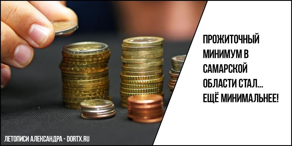 Снижение прожиточного минимума в Самарской области