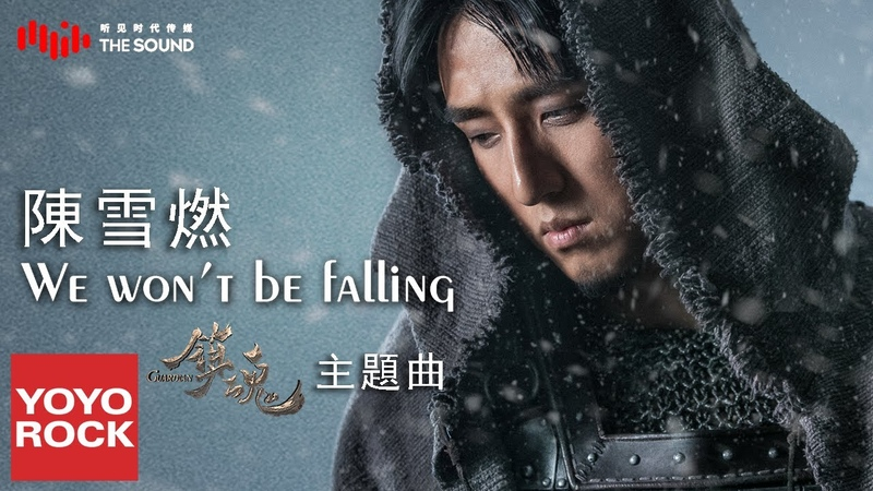陳雪燃 Xueran Chen《We Wont Be Falling》【網劇鎮魂主題曲 Guardian | Trấn hồn OST】官方完整版 Official HD MV