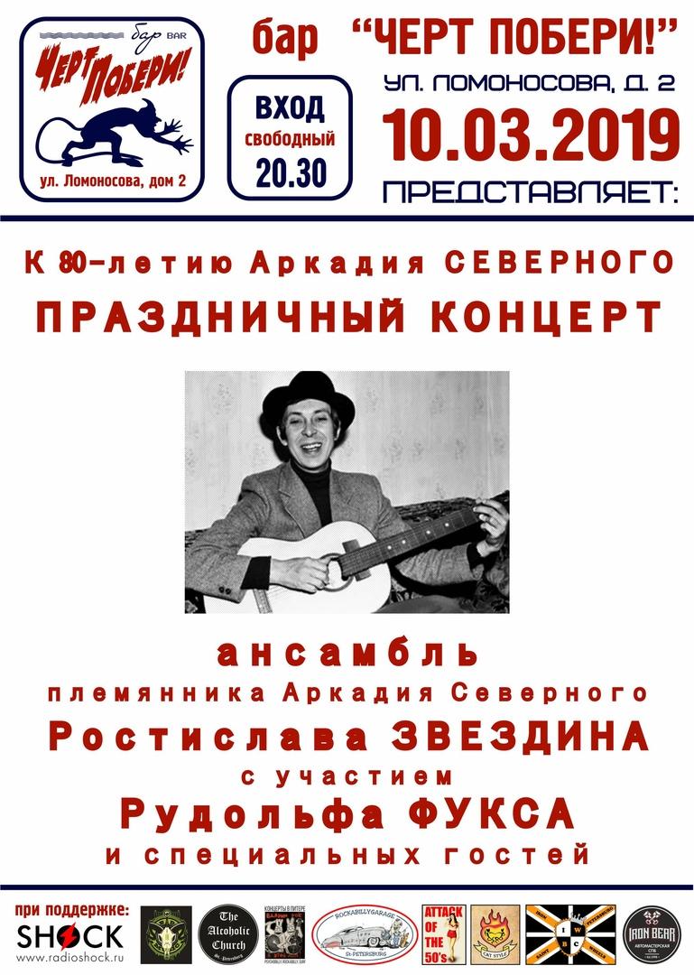 10.03 Концерт памяти Аркадия Северного в ЧП!