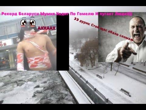 Гомель Рекорд Беларусе Мумия Ходит Зимой в 25 Реакция людей на мои выходки Лоев тв Гомель