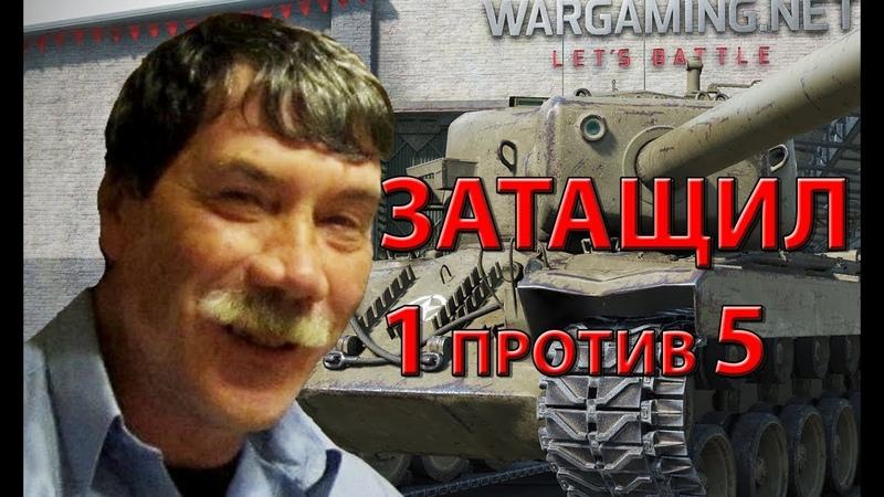 Батя сидя на толчке уничтожил всех врагов | T30 - WoT Blitz