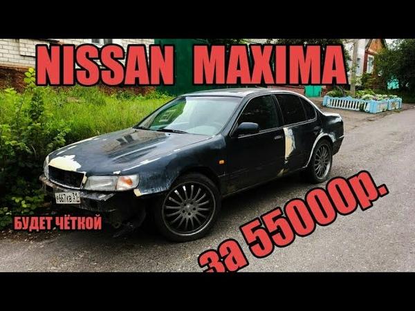 NISSAN MAXIMA за 55000р. 2 переварка, подготовка к покраске.