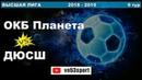 ОКБ Планета - ДЮСШ 20.01.19 ВЫСШАЯ ЛИГА 9 тур