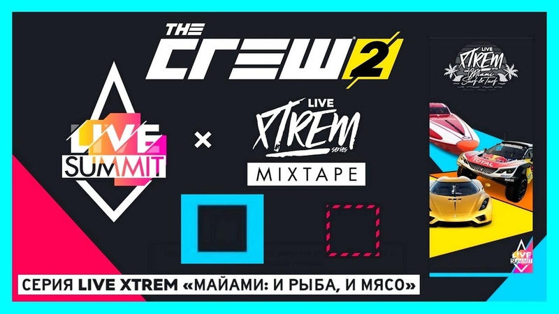 THE CREW 2 GOLD EDiTiON SUMMiT (LiVE REPLAY) СЕРИЯ LiVE XTREM: МАЙАМИ - И РЫБА, И МЯСО PART 985