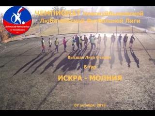 6 сезон Высшая лига 8 тур Искра - Молния 07.10.2018 11-0