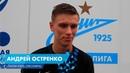 Андрей Остренко Snow Kids Лесгафта