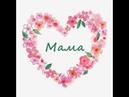 День матери Поздравляю всех