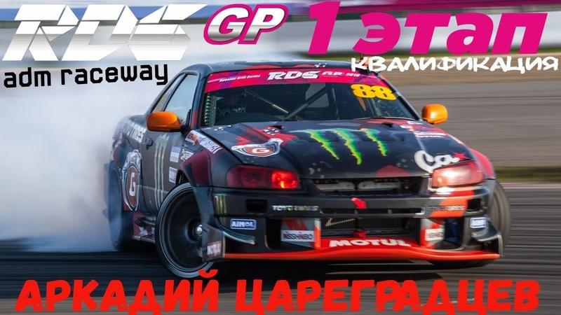Аркадий Цареградцев | RDS GP 2018 | Квалификация | Moscow Raceway