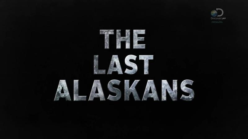 Последние жители Аляски 4 сезон 5 серия The Last Alaskans 2019