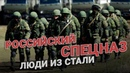 Спецназ. Люди из стали - Русский спецназ. Песня про спецназ.