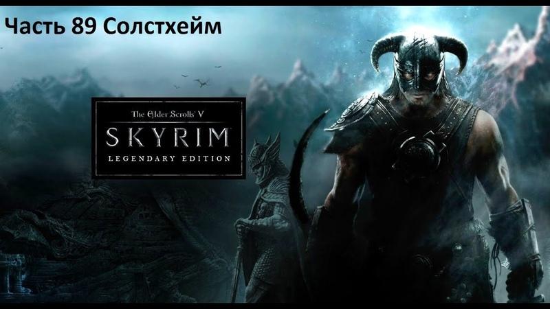 Путешествие Геральта и Йеннифэр The Elder Scrolls 5.Skyrim- Часть 89 Солстейм