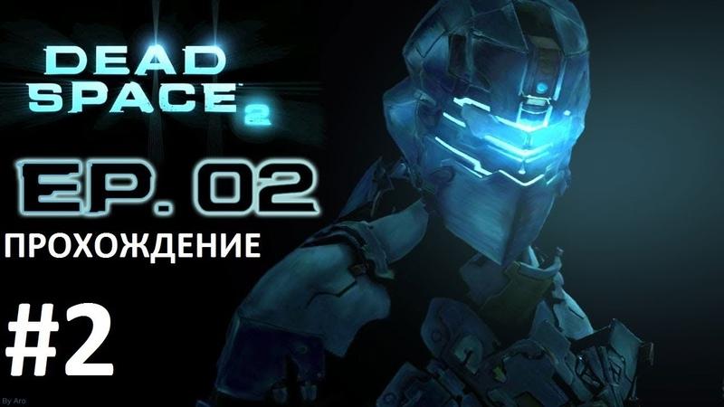 Прохождение Dead Space 2 - Часть 2 Транзитная станция