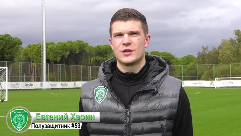 Евгений Харин У нас серьезные нагрузки но на то это и сборы чтобы футболистам было сложно
