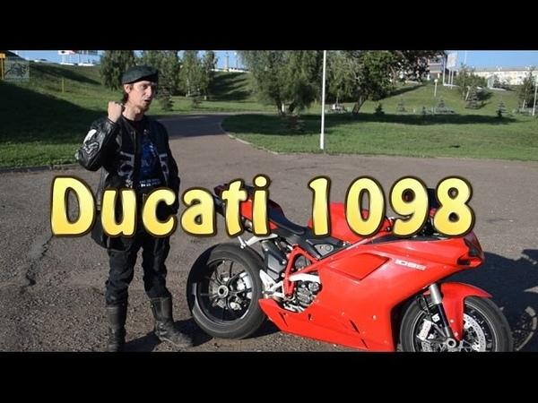 [Докатились!] Тест драйв Ducati 1098.Половинка феррари. Перезалито.