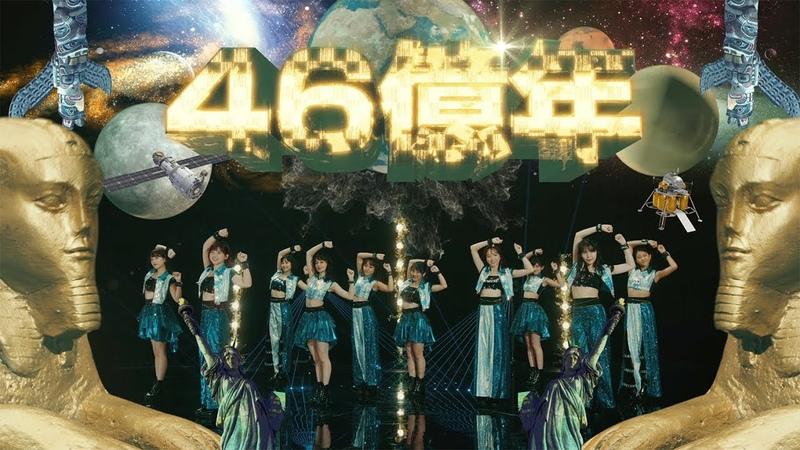 アンジュルム『46億年LOVE』 ANGERME 4 6 Billion Years Love Promotion Edit