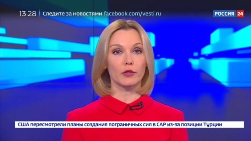 Новости на Россия 24 • Американцы нарушили банковскую тайну российских дипломатов